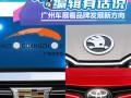 广州车展看品牌发展新方向