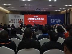 党党参积极融入健康中国发展战略 打造道地药材滋补品牌